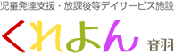 《苫小牧市の児童発達支援》発達障害・放課後等デイサービス施設【くれよん】音羽